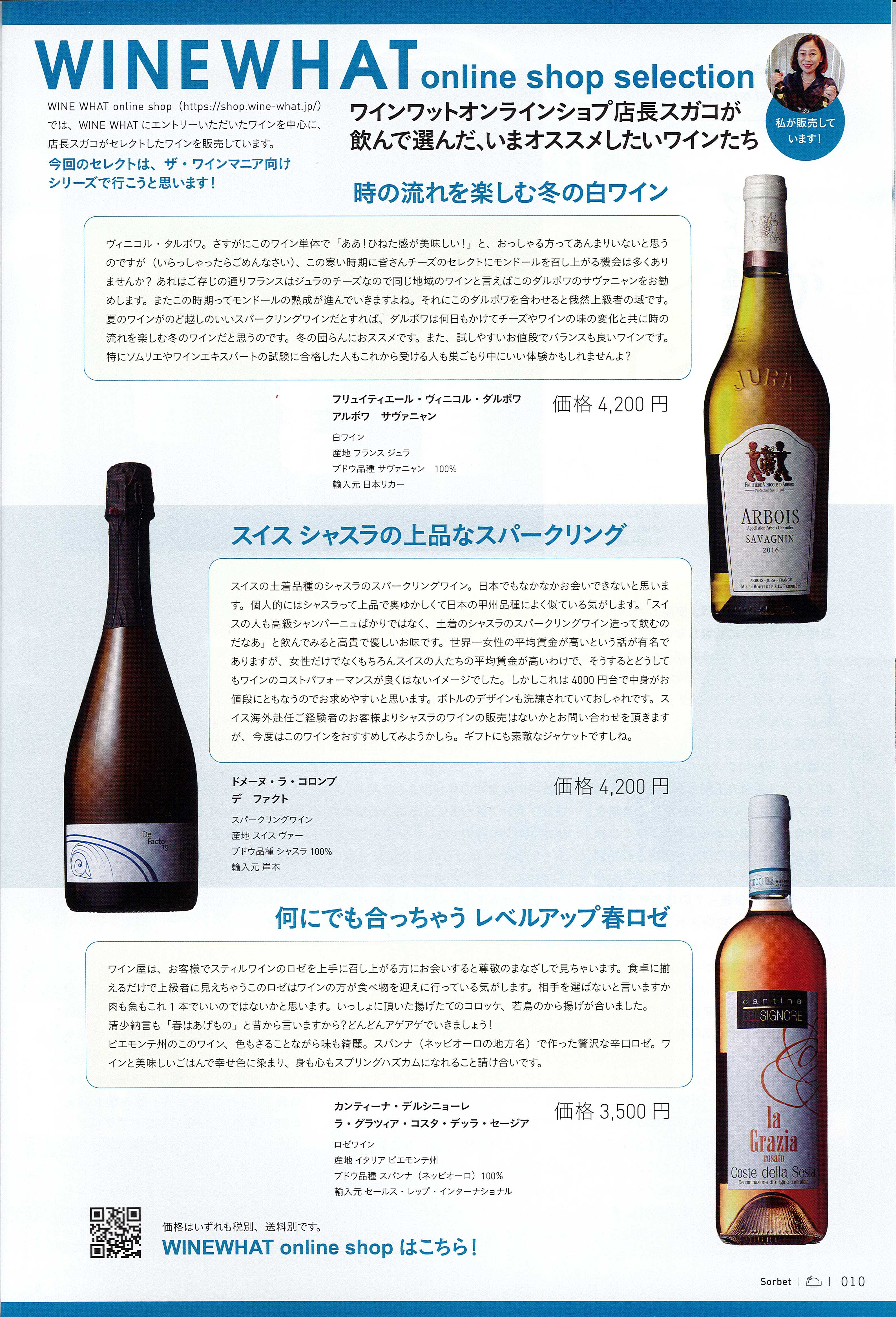 雑誌「WINE WHAT」(2021 March No.38)【WINE WHAT online shop selection】