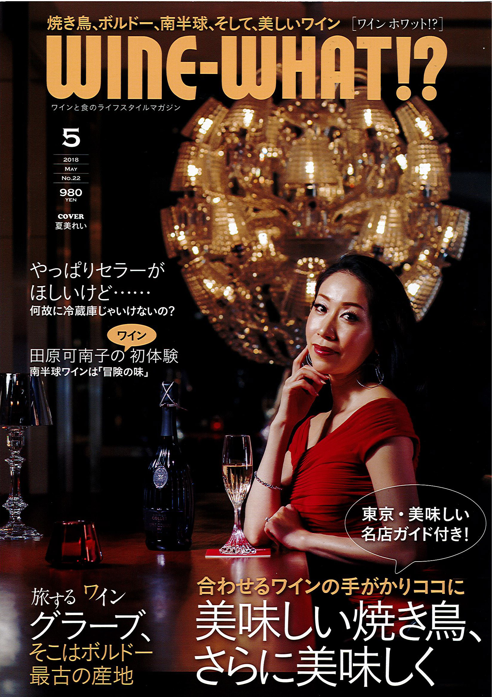 雑誌「wine-what!?」(2018 MAY No.22)