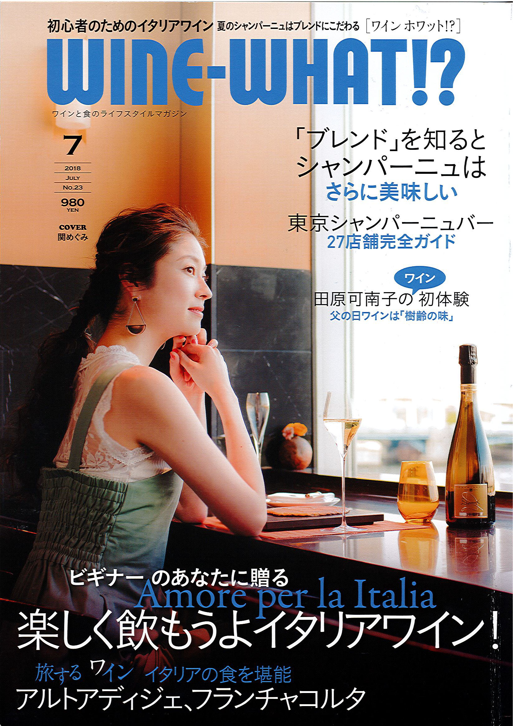 雑誌「wine-what!?」(2018 July No.23)
