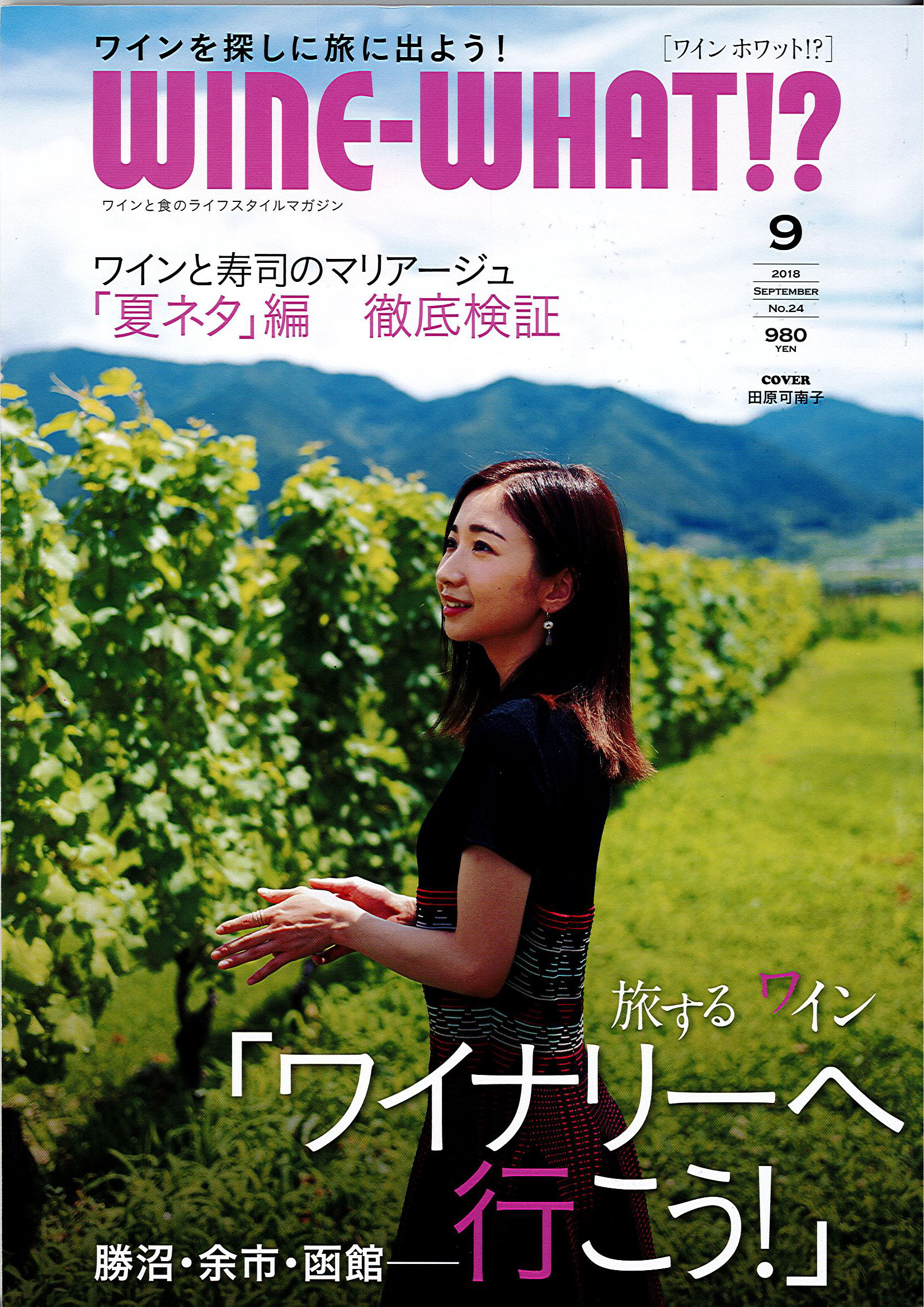 雑誌「wine-what!?」(2018 SEPTEMBER No.24)