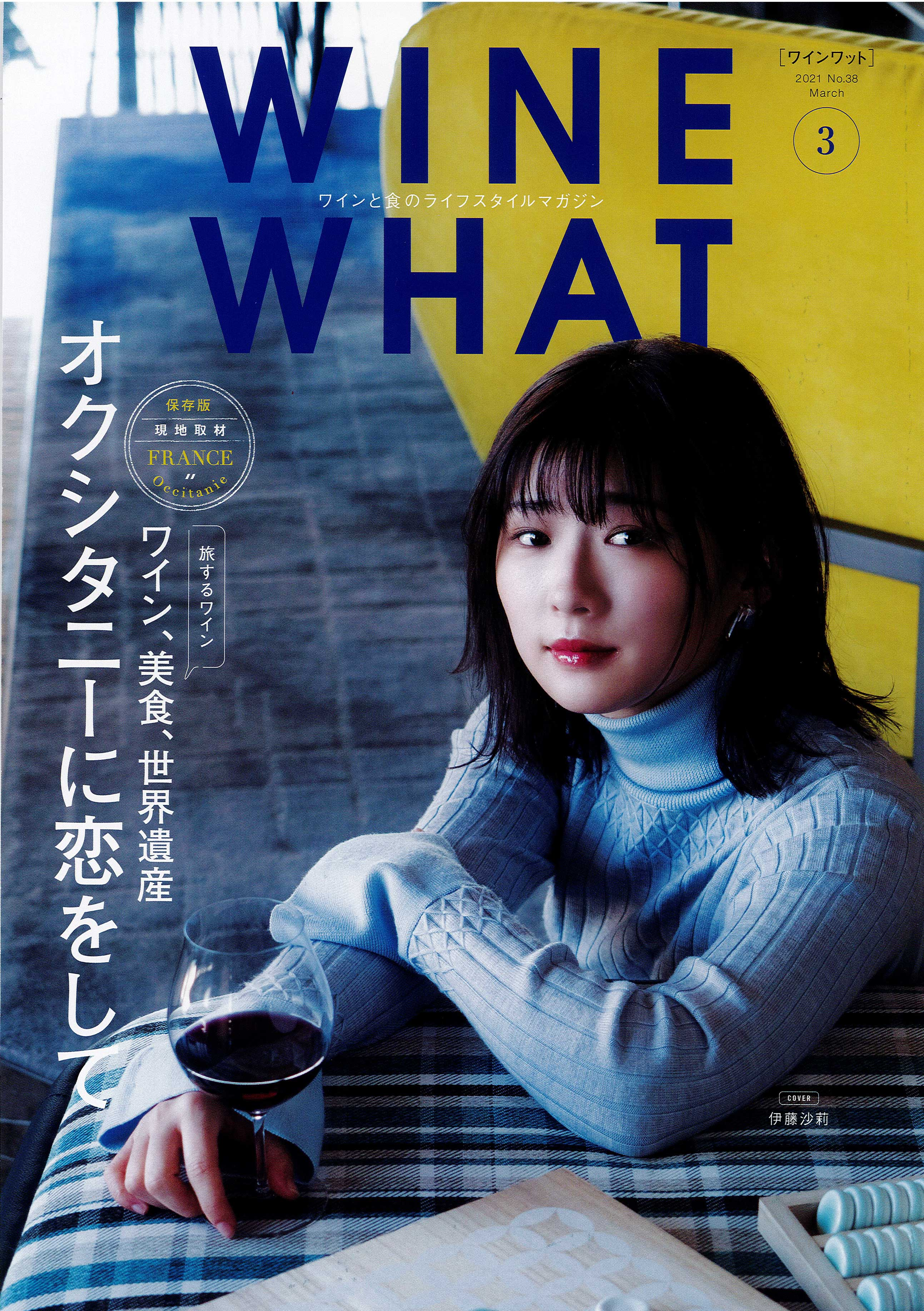 雑誌「WINE WHAT」(2021 March No.38)